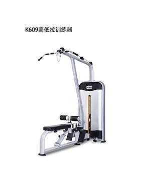 康乐佳 高低拉训练器 K609