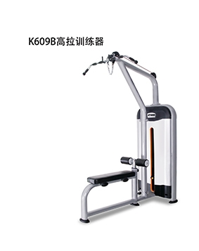 康乐佳 高拉训练器 K609B